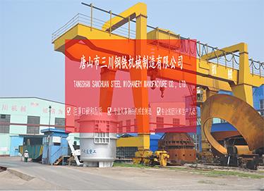 唐山三川钢铁机械制造有限公司