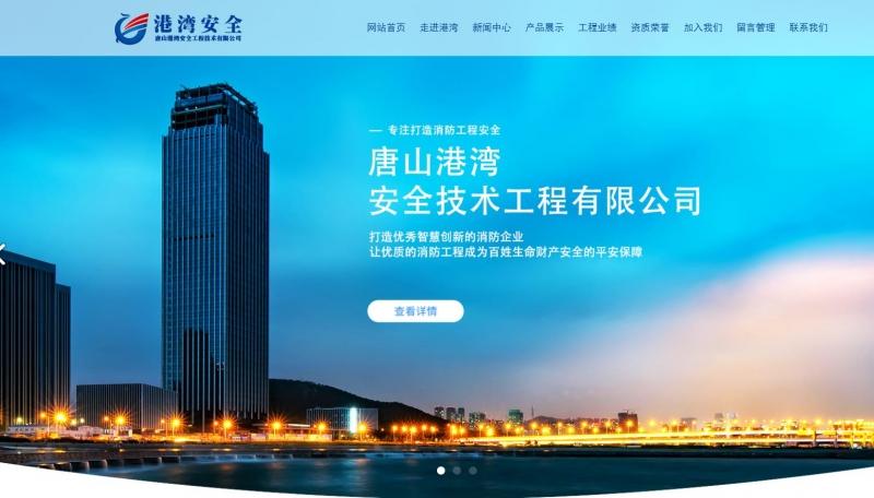 唐山港湾安全技术工程有限公司